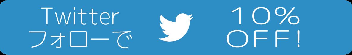 Twitterフォローで10%OFF!